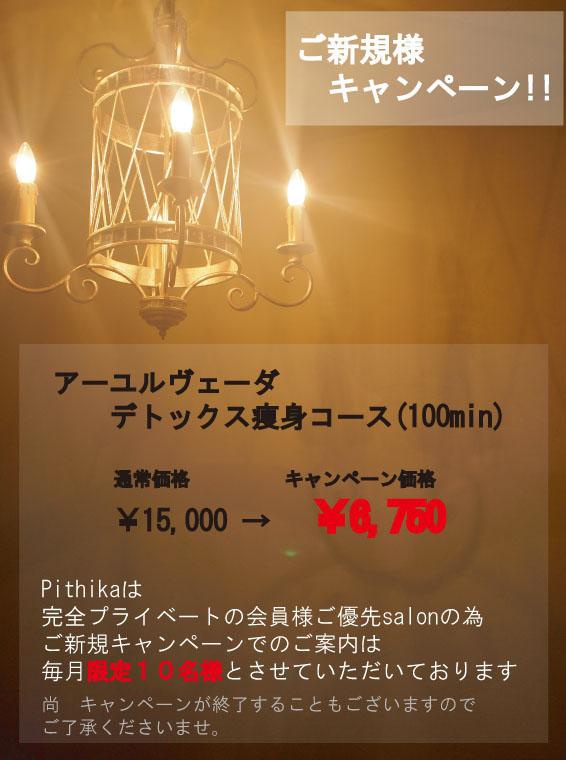 ご新規様キャンペーン02.jpg